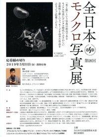 「全日本モノクロ写真展」 作品募集