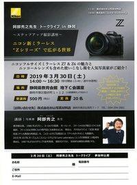 「阿部秀之先生 トークライブ in静岡」のお知らせ