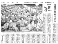 一写一筆(第68回)朝日新聞に掲載