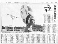 一写一筆(第69回)朝日新聞に掲載