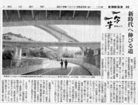 一写一筆(第70回)朝日新聞に掲載