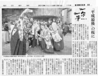 一写一筆(第71回)朝日新聞に掲載