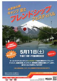 米軍海兵隊キャンプ富士友好祭