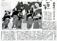 一写一筆(第72回)朝日新聞に掲載