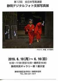 第12回静岡デジタルフォト支部写真展