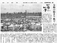 一写一筆(第73回)朝日新聞に掲載