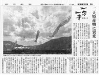 一写一筆(第74回)朝日新聞に掲載