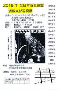 2019年 浜松支部写真展