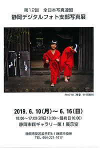 第12回 静岡デジタルフォト支部写真展