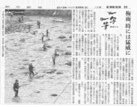 一写一筆(第75回)朝日新聞に掲載