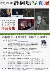 第64回静岡県写真展作品募集のご案内