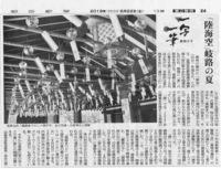 一写一筆(第76回)朝日新聞に掲載