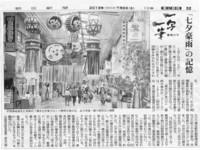 一写一筆(第77回)朝日新聞に掲載