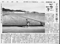 一写一筆(第78回)朝日新聞に掲載