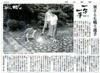 一写一筆(第79回)朝日新聞に掲載