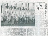 一写一筆(第80回)朝日新聞に掲載