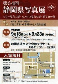 第64回静岡県写真展 準備進む!