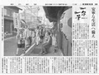 一写一筆(第81回)朝日新聞に掲載