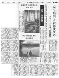 第64回静岡県写真展カラー写真の部新聞発表