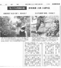 第64回静岡県写真展モノクロ写真の部新聞発表