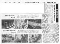 第64回静岡県写真展組写真の部新聞発表