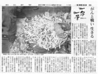 一写一筆(第82回)朝日新聞に掲載