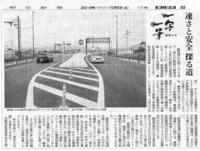 一写一筆(第88回)朝日新聞に掲載