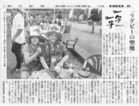 一写一筆(第89回)朝日新聞に掲載