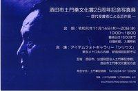 お知らせ 「土門拳文化賞25周年記念写真展」