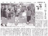 一写一筆(第91回)朝日新聞に掲載