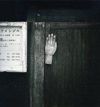 組写真の部 特選 「クエスション」 齋藤幸子