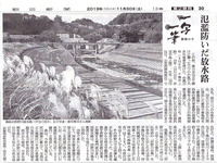 一写一筆(第92回)朝日新聞に掲載