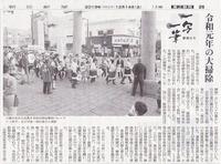 一写一筆(第93回)朝日新聞に掲載
