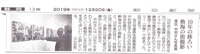中村明弘写真展 朝日新聞に掲載