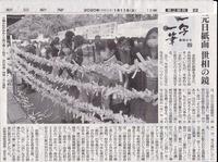 一写一筆(第94回)朝日新聞に掲載