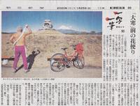 一写一筆(第95回)朝日新聞に掲載