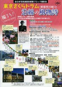2020首都圏ブロック撮影会(5月実施)
