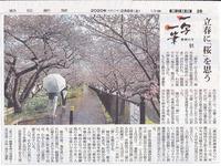 一写一筆(第96回)朝日新聞に掲載