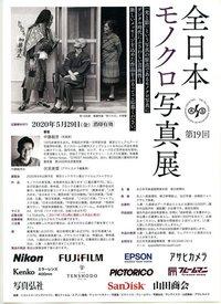 募集:全日本モノクロ写真展 第19回