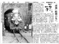 一写一筆(第98回)朝日新聞に掲載