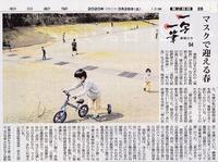 一写一筆(第99回)朝日新聞に掲載