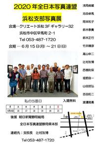 2020年 浜松支部写真展