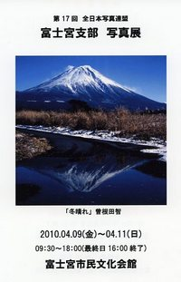 第17回富士宮支部写真展