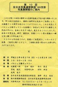 静岡'99支部写真展開催のご案内