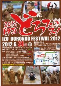 2012伊豆どろフェス!