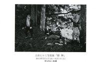土田ヒロミ 写真展 「俗 神」 開催のお知らせ