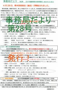 事務局だより第28号発行!