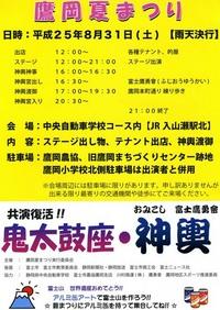 平成25年 鷹岡夏祭り
