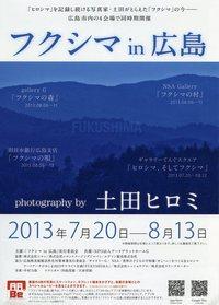 土田ヒロミ 写真展 「フクシマin広島」 開催のお知らせ
