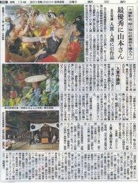 「夏の大撮影会」結果、朝日新聞に!
